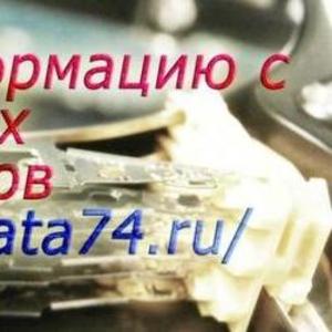 Извлечение информации с поврежденных жестких дисков