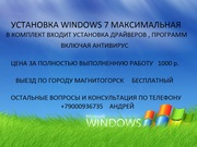 Установка Windows 7 Максимальная x64/86